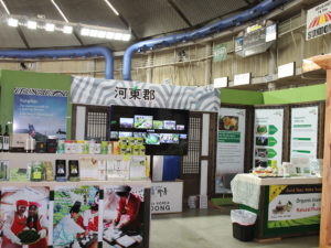 2017 Washington State Fair – Ha Dong Green Tea